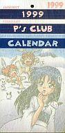 P's CLUB 1999年度カレンダー