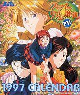 スーパーリアル麻雀 PVI 1997年度卓上カレンダー