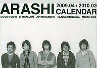 [単品]嵐 2週間めくりのダイアリー型式カレンダー 「嵐 2009.04→2010.03 カレンダー」