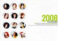 声優カレンダー2008 声優アニメディア 2008年1月号第1付録