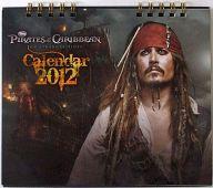 パイレーツ・オブ・カビリアン/生命の泉 2012年度卓上カレンダー