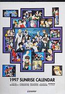 サンライズ 1997年度カレンダー