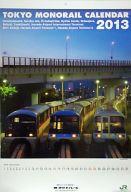 東京モノレール 2013年度カレンダー