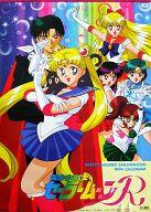 美少女戦士セーラームーンR 1994年度カレンダー
