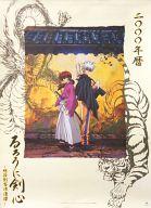 るろうに剣心 -明治剣客浪漫譚- 2000年度カレンダー