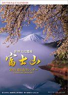 NHK富士山 2015年度カレンダー