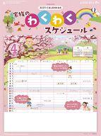 家族のわくわくスケジュール 2015年度カレンダー