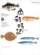 魚彩時記~岡本肇作品集~  2015年度カレンダー