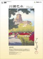 川瀬巴水 2015年度カレンダー