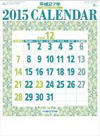 星座入り文字月表(3色) 2015年度カレンダー