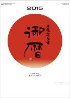 御暦(格言入り3色文字) 2015年度カレンダー