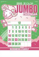 ジャンボ3色文字 2015年度カレンダー