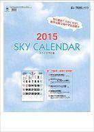 スカイ文字 2015年度カレンダー