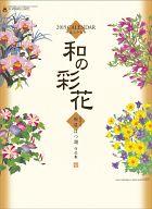 和の彩花 2015年度カレンダー