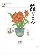 花ごよみ 2015年度カレンダー