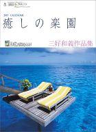 癒しの楽園~三好和義作品集~ 2015年度カレンダー