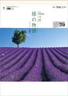 緑の物語~ヨーロッパ風景~ 2015年度カレンダー