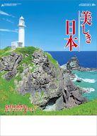 美しき日本 2015年度カレンダー