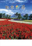四季彩峰 2015年度カレンダー