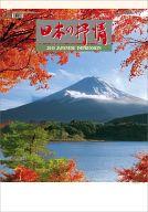 日本の抒情 2015年度カレンダー