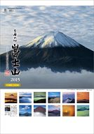 A2日本の心・富士山~大山行男作品集~ 2015年度カレンダー