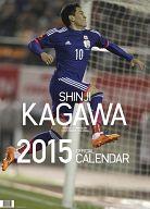 香川真司 2015年度カレンダー