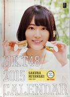 宮脇咲良(HKT48) 2015年度B2カレンダー(壁掛け)