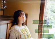 堀江由衣 2012年度B2スクールカレンダーポスター 「CD 秘密」 ゲーマーズ購入特典