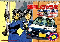 逮捕しちゃうぞ 1989年度カレンダーブック