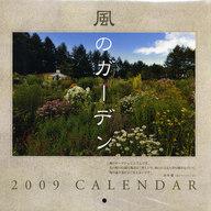 風のガーデン 2009年度カレンダー