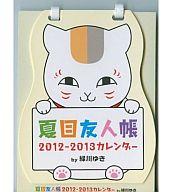 夏目友人帳 ニャンコ先生 2012年度スクールカレンダー LaLa2012年4月号ふろく
