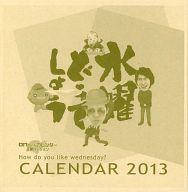 水曜どうでしょう 2013年度卓上カレンダー