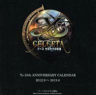 [単品]イース25周年記念 2012年9月~2013年8月卓上カレンダー 「C82 ファルコム福袋SC」