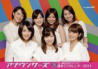 テレビ朝日女性アナウンサー 2014年度卓上カレンダー