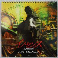 イノセンス 2005年度カレンダー
