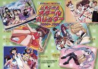 アニメディア 2000年度 人気アニメスクールカレンダー アニメディア2000年4月号第2付録