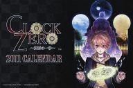 [単品]2011年卓上カレンダー 「PS2 CLOCK ZERO ~終焉の一秒~ アニメイト限定版」 同梱特典