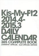 [単品] Kis-My-Ft2 BOOK型 2014年度デイリーカレンダー 「Kis-My-Ft2 2014年度カレンダー」 同梱品