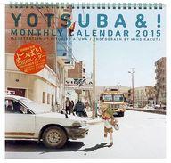 よつばと!2015年度カレンダー