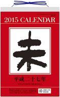 6号型日めくり 2015年度カレンダー