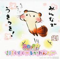 ふわりP 2014年度卓上スクールカレンダー 「CD ふわりPだよっ☆~みんなでうたってみた~」 TSUTAYA初回購入特典