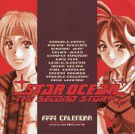 スターオーシャン セカンドストーリー 1999年度卓上カレンダー ファミ通ブロス応募者全員プレゼント