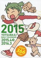 よつばと! ひめくり2015年度カレンダー