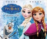 アナと雪の女王(B) 2016年度卓上カレンダー
