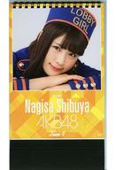 渋谷凪咲(AKB48) 2016年度卓上カレンダー