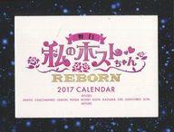 ホストちゃん2017年度卓上カレンダーB 「舞台 私のホストちゃん REBORN」
