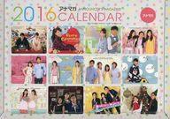 アナマガ 2016年度卓上カレンダー