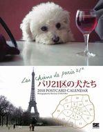 パリ21区の犬たち 2018年度ポストカードカレンダー