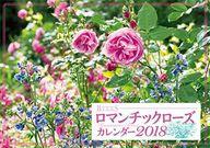 BISES ロマンチックローズ 2018年度カレンダー