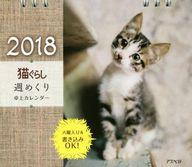 猫ぐらし 2018年度週めくり卓上カレンダー